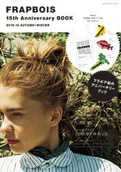 『FRAPBOIS 15th Anniversary BOOK 2015-16 AUTUMN/WINTER』画像1