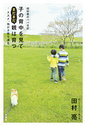 『田村亮のパパ日記 子の背中を見てまだまだ親は育つ』画像1