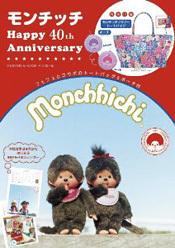 『モンチッチHappy 40th Anniversary』画像1