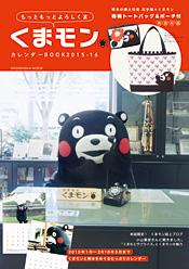『くまモン★カレンダーBOOK 2015-16』画像1