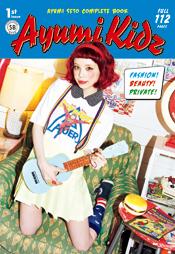 『Ayumi Kidz』画像1